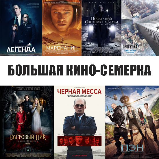 Большая кино-семерка октября