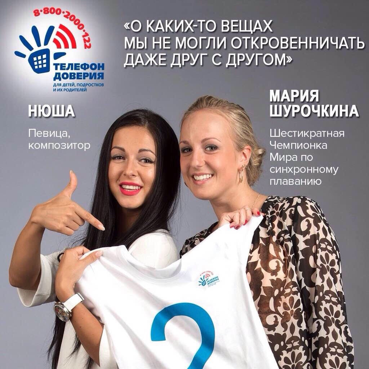 Нюша и Маша Шурочкина помогут детям