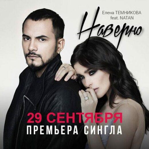 elena_temnikova-naverno-feat-natan