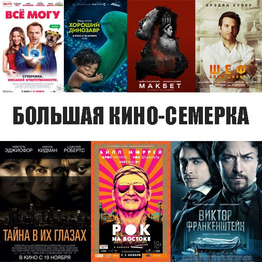 Большая кино-семерка ноября