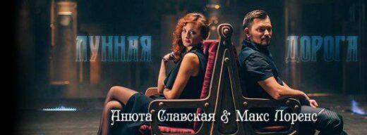 Анюта Славская и Макс Лоренс покорили эфиры музыкальных телеканалов