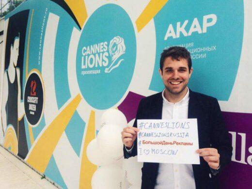 «Большой день рекламы в москве» — Cannes Lions Moscow Party