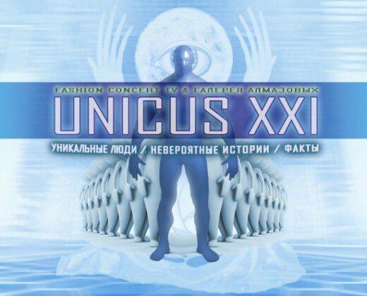 «UNICUS XXI» — прими участие в новом проекте!