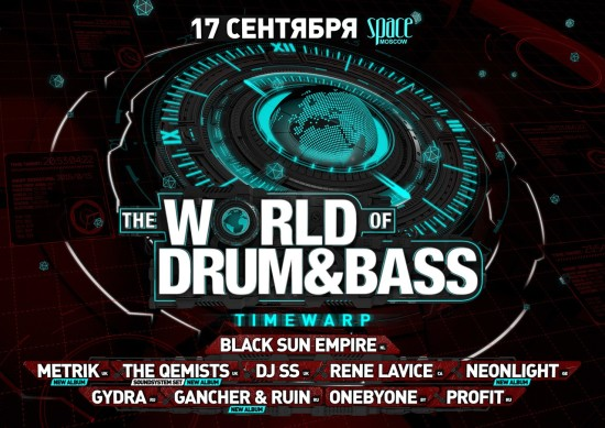 17 СЕНТЯБРЯ ► THE WORLD OF DRUM&BASS  ►  SPACE MOSCOW