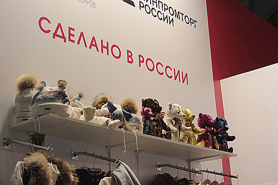 «Сделано для детства. Сделано в России»