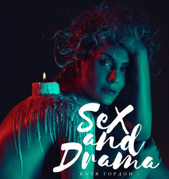 «Sex&Drama» от Кати Гордон