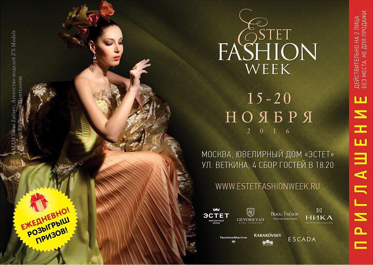 Оргкомитет Estet Fashion Week: осень-2016 объявил список жюри