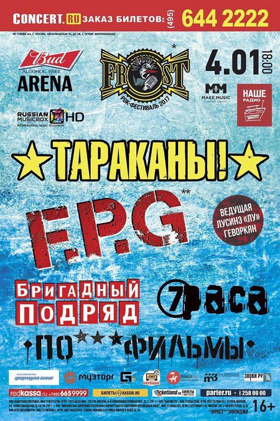 Афиша Rock  Metal концертов в СанктПетербурге 2017 билеты