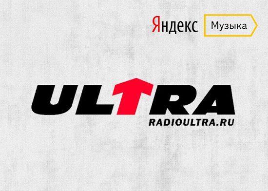 Главная  Радио ULTRA