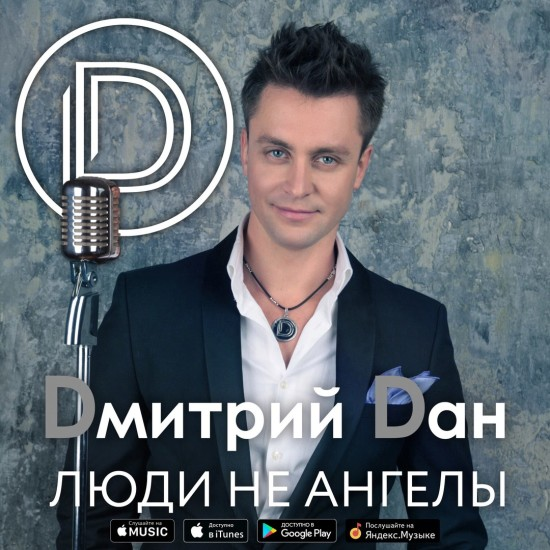 Дебют, Дмитрий Дан