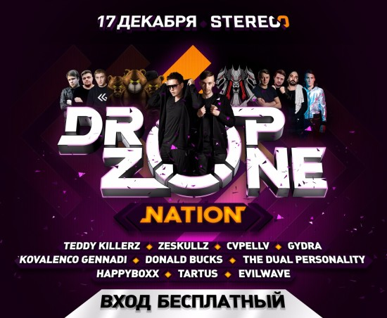 dropzonenation2016-keyvisual-4-2-1