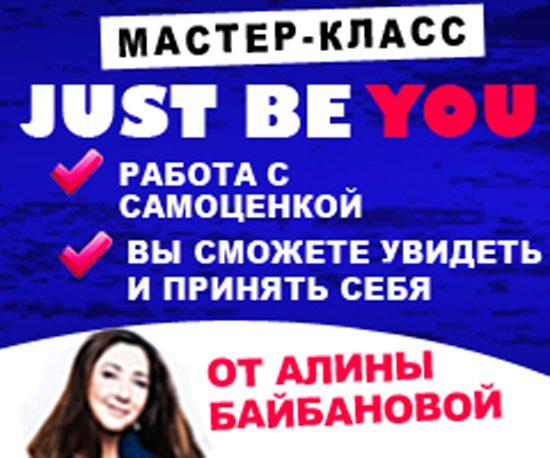 Проведи вечер с Алиной Байбановой!