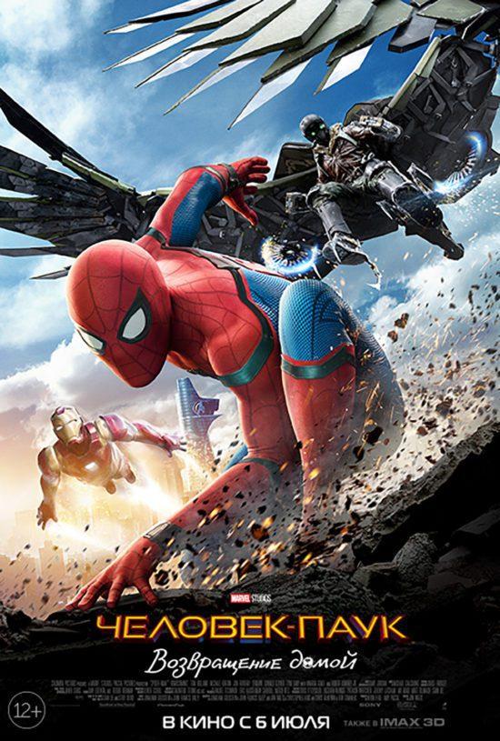 Апгрейд Человека-Паука