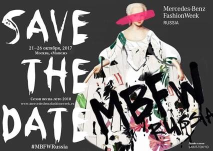 Сезон весна-лето/2018 традиционной Недели моды MBFWRussia