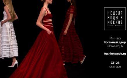 Неделя мCHOUPETTE & PABLOSKY в рамках недели Высокой моды «Moscow Fashion Week»оды в Москве: что нужно знать о новом сезоне