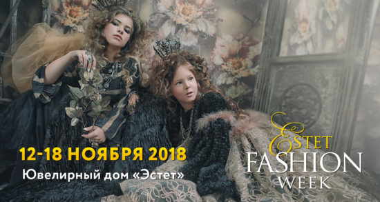 Estet Fashion Week: осень-2018