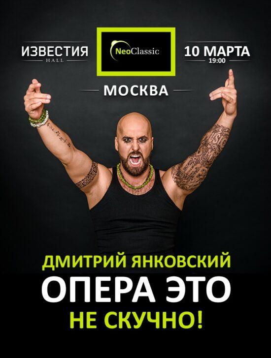 Солист театра «Геликон-Опера» Дмитрий Янковский представляет концерт с танцполом!