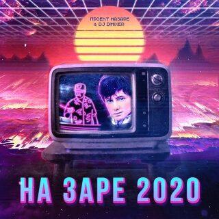 «На Заре 2020». Клип. Юность Вечна!