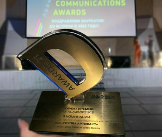MERCEDES-BENZ FASHION WEEK RUSSIA СТАЛА ПОБЕДИТЕЛЕМ ПРЕМИИ DIGITAL COMMUNICATIONS AWARDS 2021